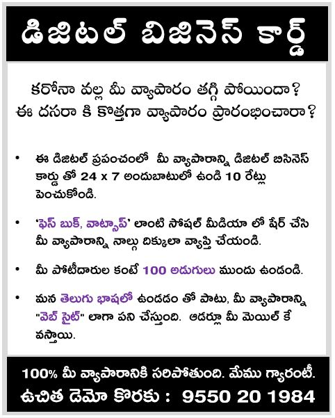 Telugu - Digital Business card
